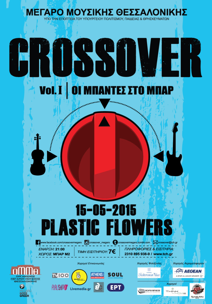 crossover_plasticflowers (1)
