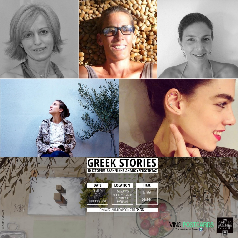 Greek Stories by apivita and living postcards